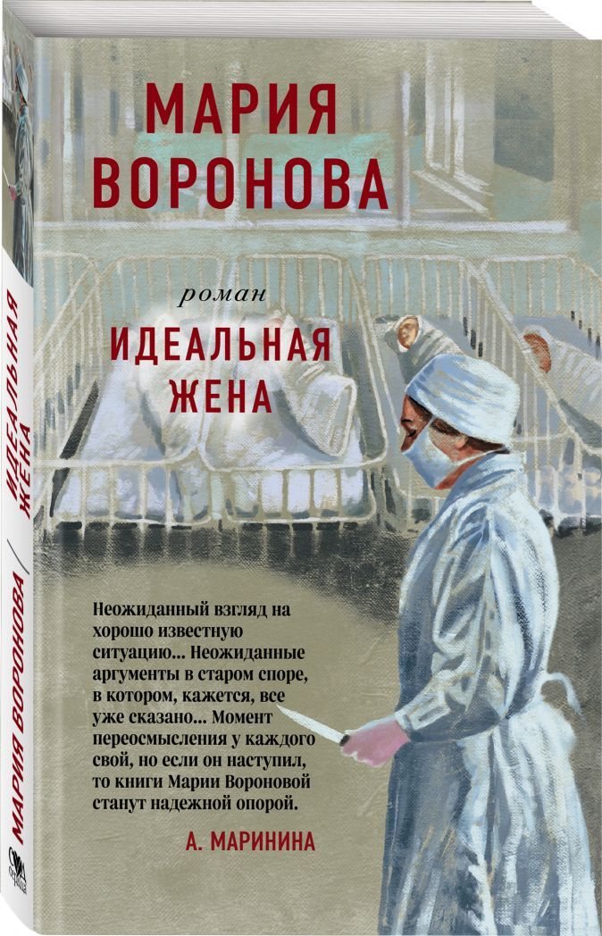 Мария Воронова - Идеальная жена обложка книги