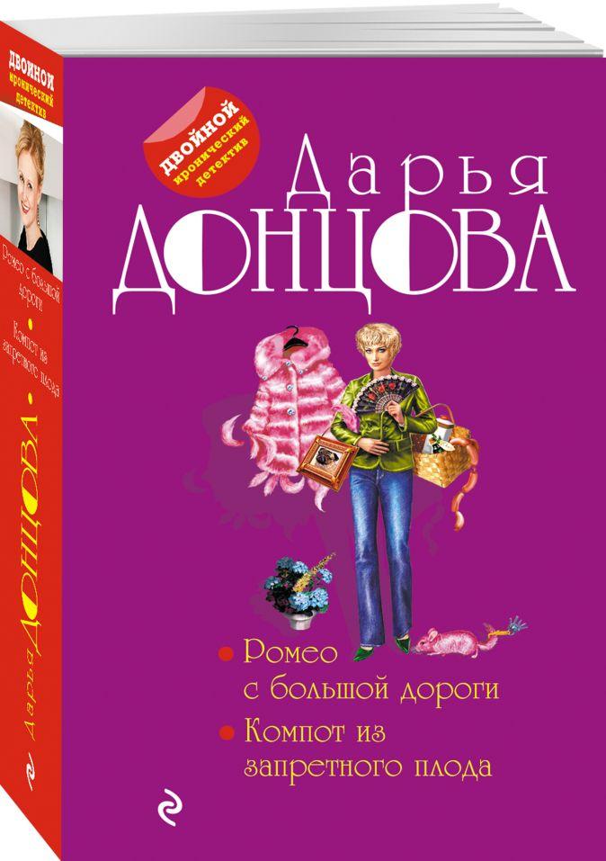 Дарья Донцова - Ромео с большой дороги. Компот из запретного плода обложка книги