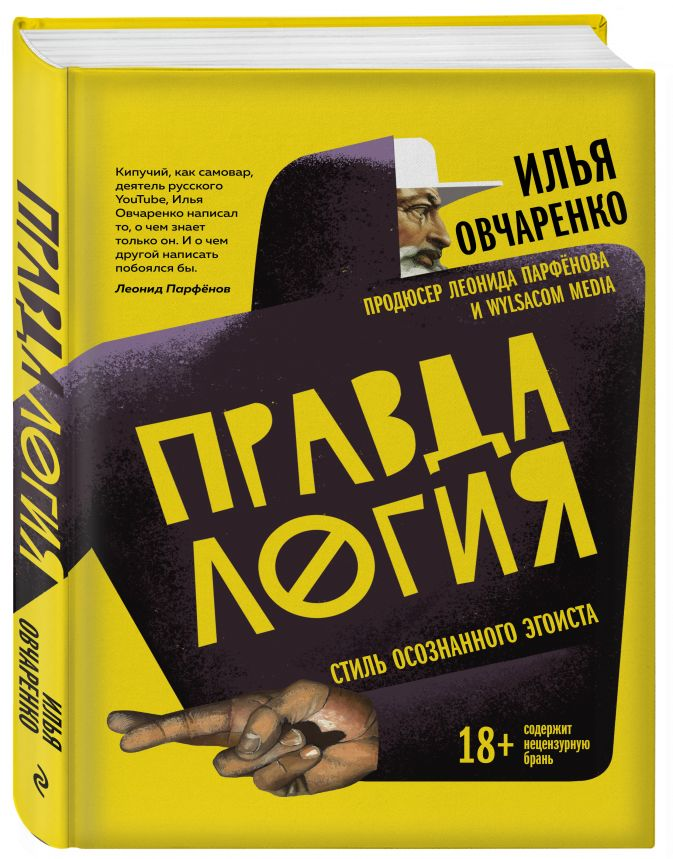 Илья Овчаренко - Правдалогия. Стиль осознанного эгоиста обложка книги