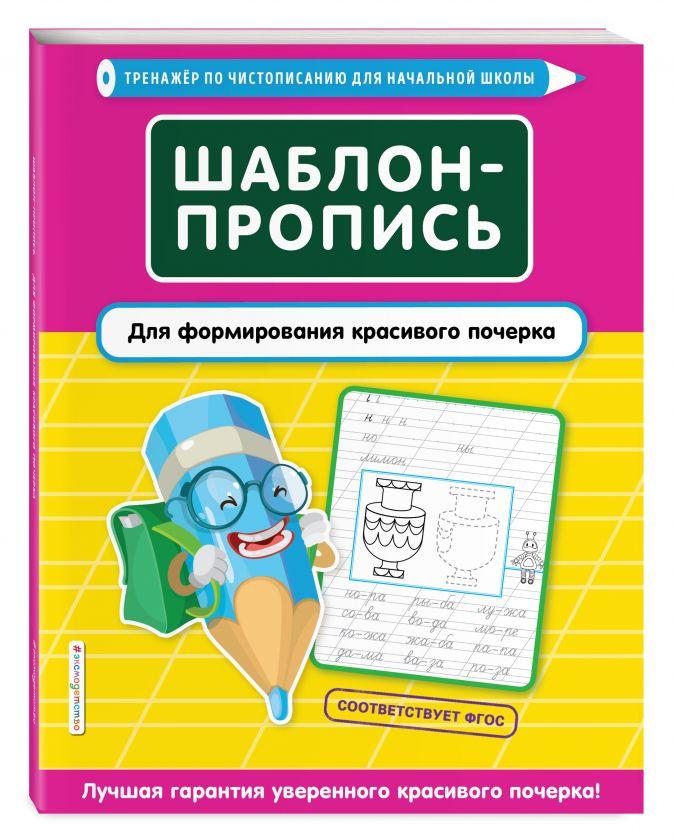 Е. О. Пожилова - Шаблон-пропись для формирования красивого почерка обложка книги