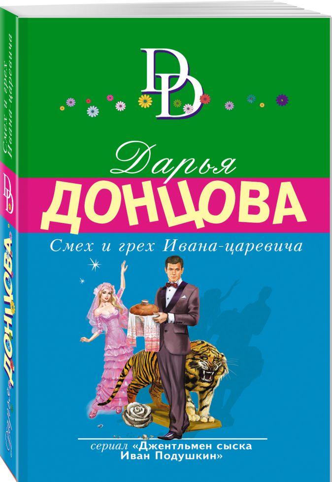 Дарья Донцова - Смех и грех Ивана-царевича обложка книги