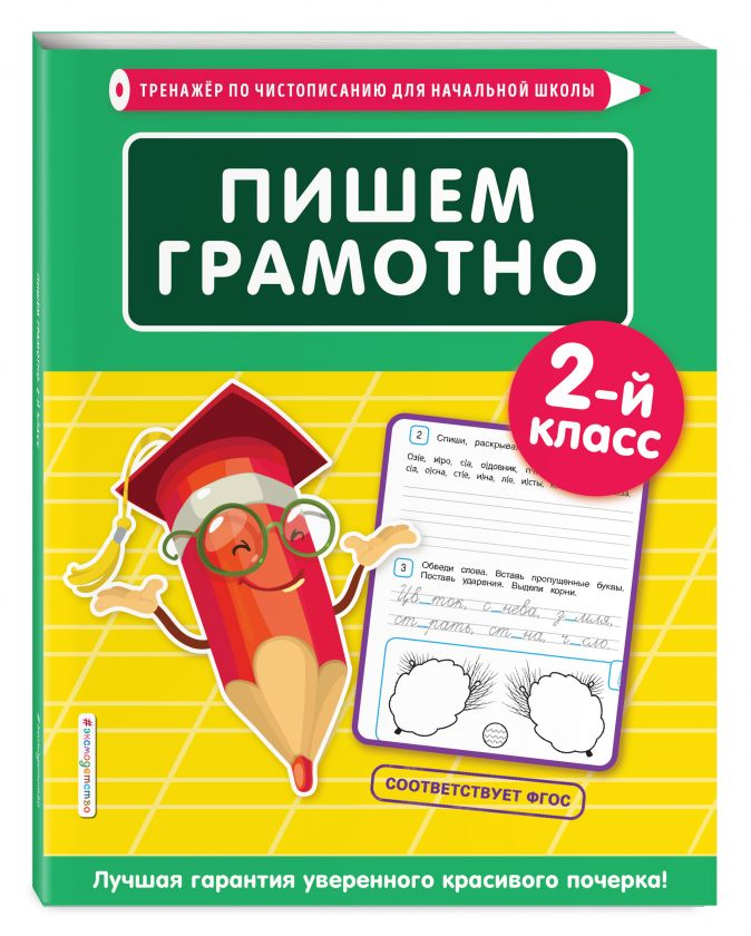 Е. О. Пожилова - Пишем грамотно. 2-й класс обложка книги