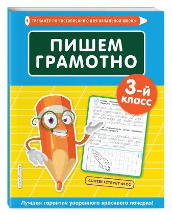 Е. О. Пожилова - Пишем грамотно. 3-й класс обложка книги