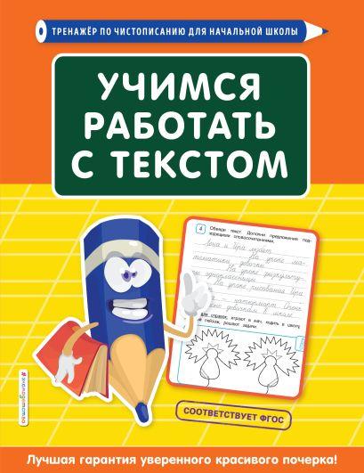 Учимся работать с текстом - фото 1