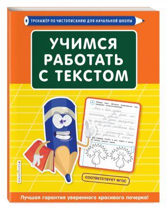 Т. И. Лифанова - Учимся работать с текстом обложка книги