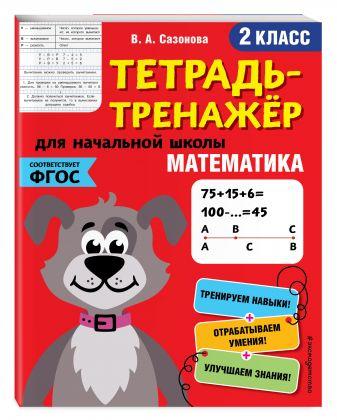 В. А. Сазонова - Математика. 2-й класс обложка книги