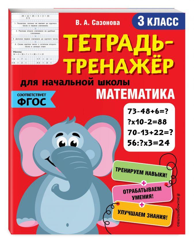 В. А. Сазонова - Математика. 3-й класс обложка книги
