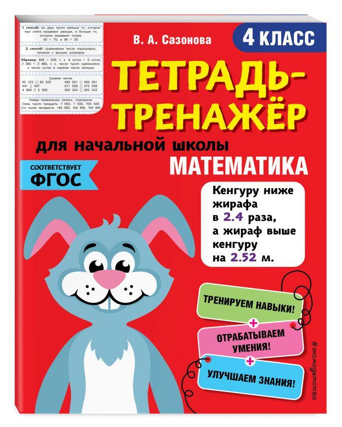 В. А. Сазонова - Математика. 4-й класс обложка книги