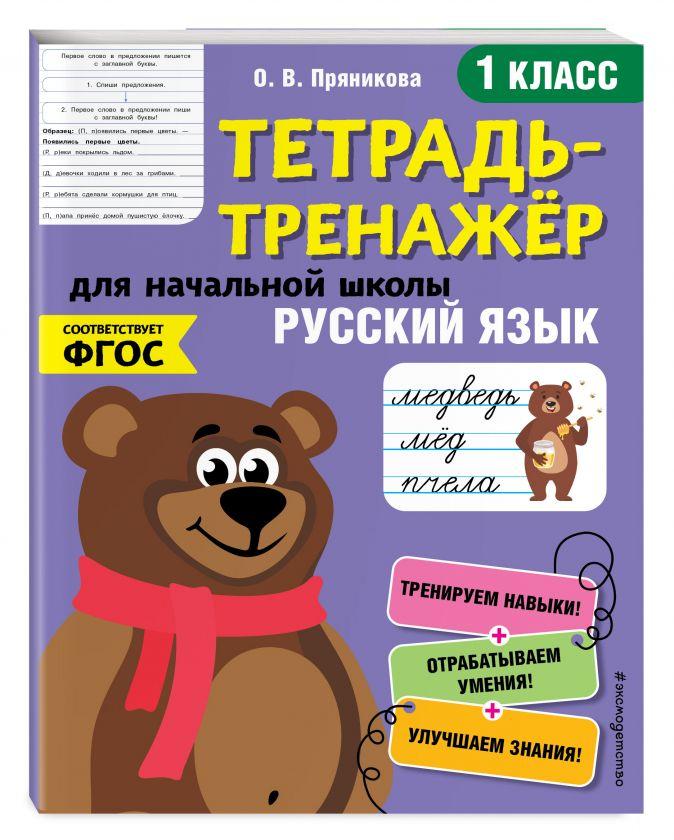 О. В. Пряникова - Русский язык. 1-й класс обложка книги