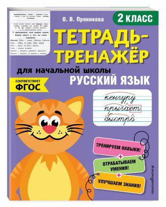 О. В. Пряникова - Русский язык. 2-й класс обложка книги