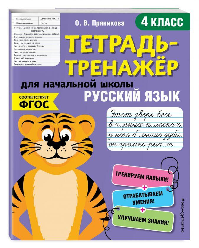 О. В. Пряникова - Русский язык. 4-й класс обложка книги