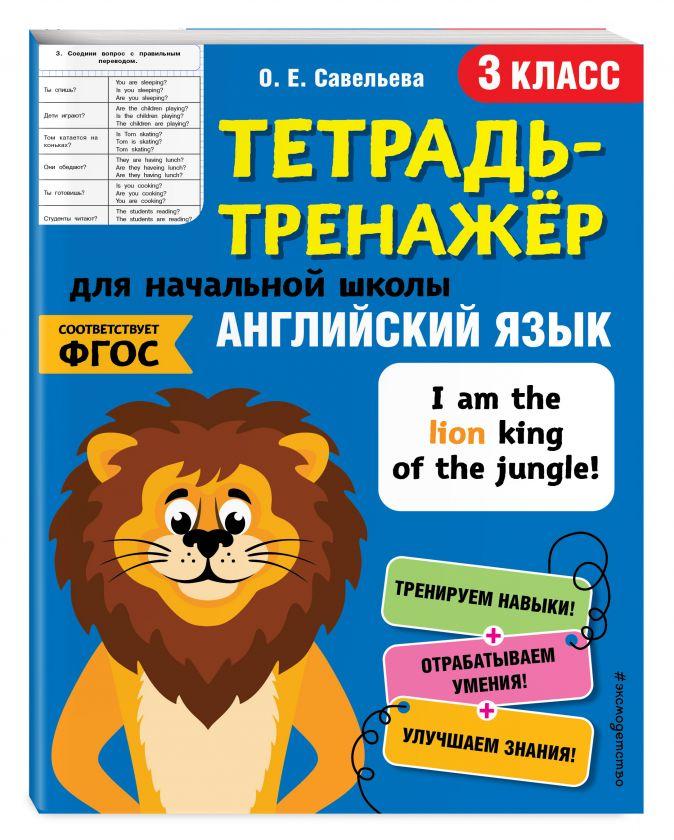О. Е. Савельева - Английский язык. 3-й класс обложка книги