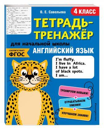 О. Е. Савельева - Английский язык. 4-й класс обложка книги