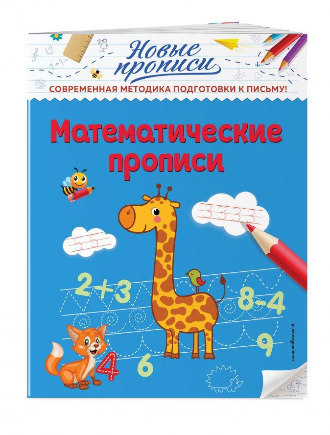 В. А. Кузнецова - Математические прописи обложка книги