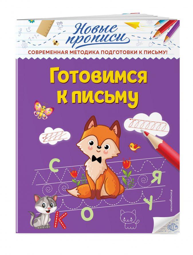 В. А. Кузнецова - Готовимся к письму обложка книги