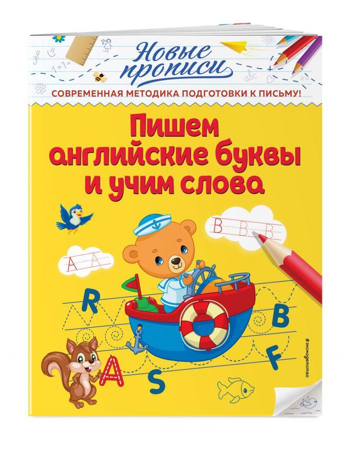 В. А. Кузнецова - Пишем английские буквы и учим слова обложка книги