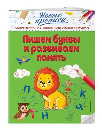 В. А. Кузнецова - Пишем буквы и развиваем память обложка книги