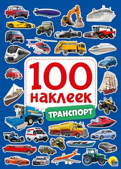 100 Наклеек. Транспорт - фото 1