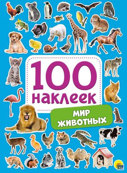 100 Наклеек. Мир Животных - фото 1