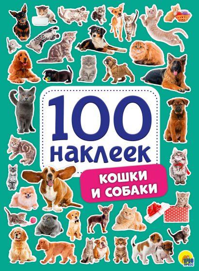 100 Наклеек. Кошки И Собаки - фото 1