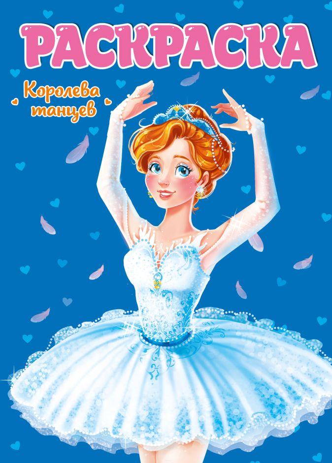 Раскраска Для Девчонок. Королева Танцев