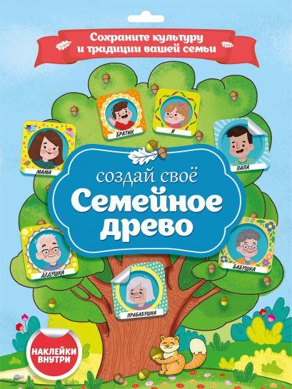 Семейное Древо - фото 1