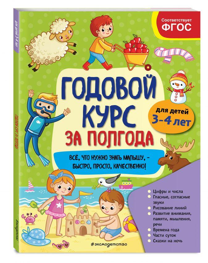 А. М. Горохова - Годовой курс за полгода: для детей 3-4 лет обложка книги