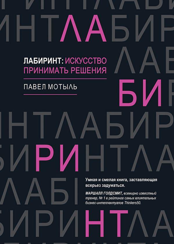 Мотыль Павел Лабиринт: искусство принимать решения