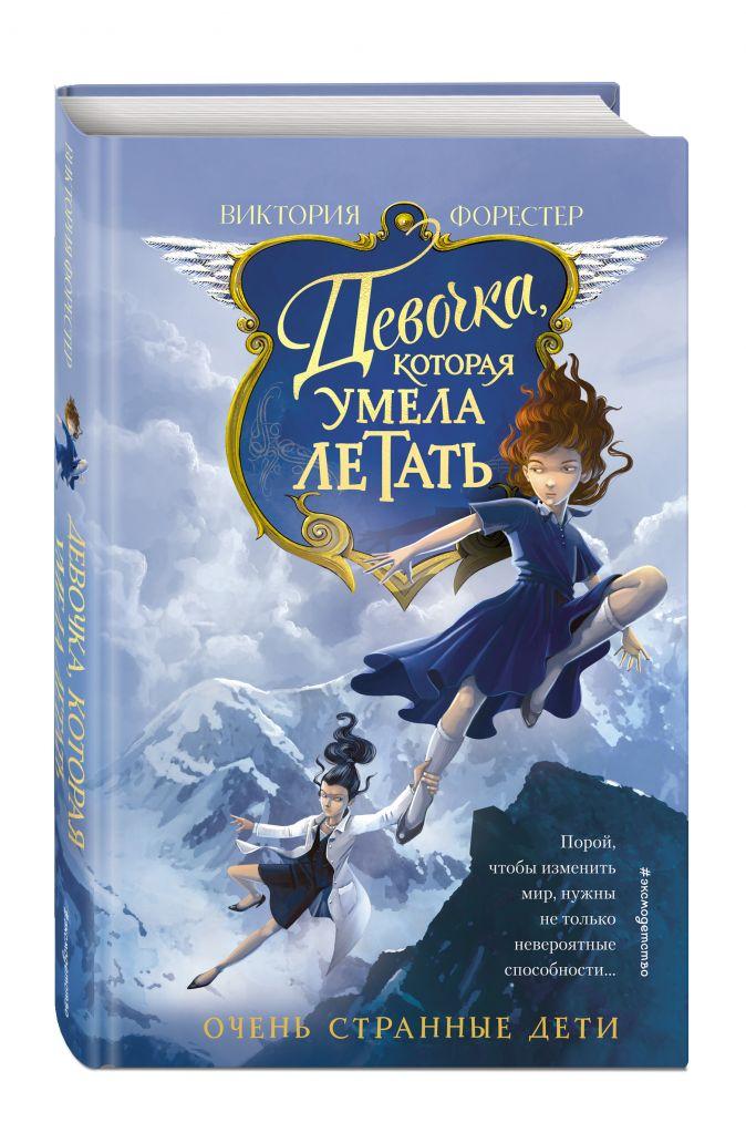 Виктория Форестер - Девочка, которая умела летать обложка книги