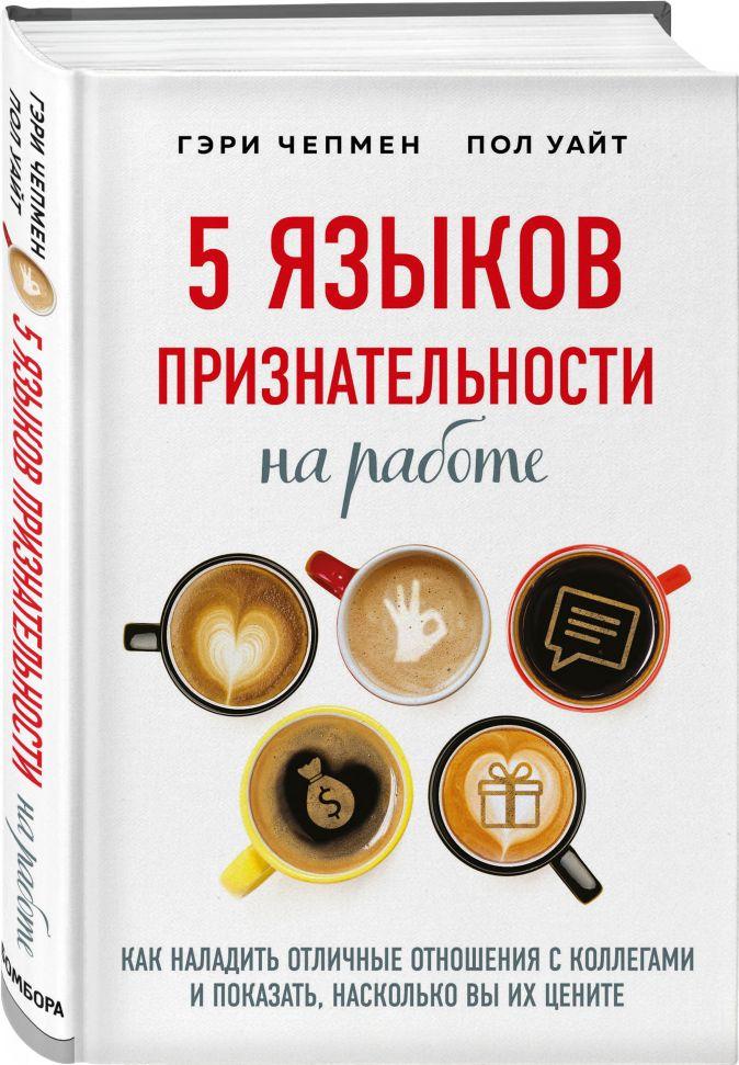 Гэри Чепмен, Пол Уайт - 5 языков признательности на работе обложка книги