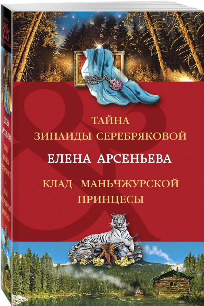 Елена Арсеньева - Тайна Зинаиды Серебряковой. Клад маньчжурской принцессы обложка книги