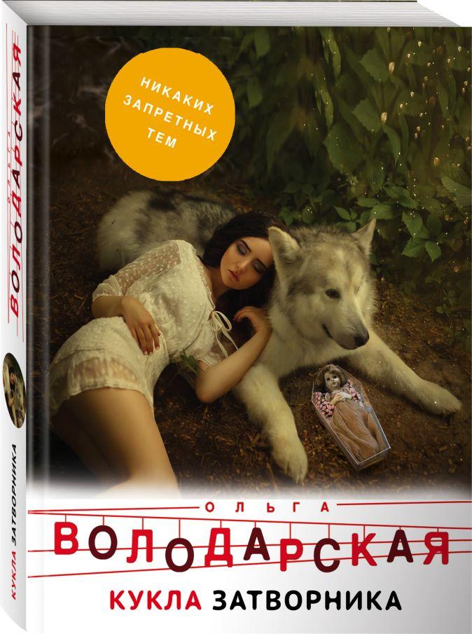 Ольга Володарская - Кукла затворника обложка книги