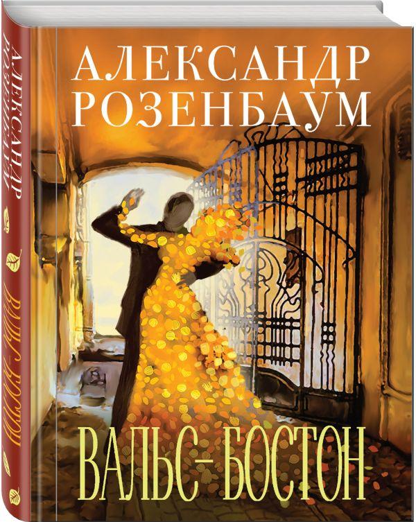 Розенбаум Александр Яковлевич Вальс-бостон