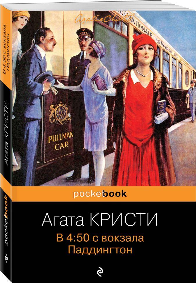 Агата Кристи - В 4:50 с вокзала Паддингтон обложка книги