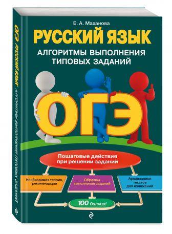 Е. А. Маханова - ОГЭ. Русский язык. Алгоритмы выполнения типовых заданий обложка книги