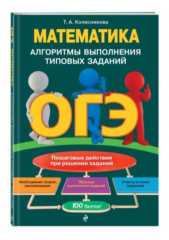 Т. А. Колесникова - ОГЭ. Математика. Алгоритмы выполнения типовых заданий обложка книги