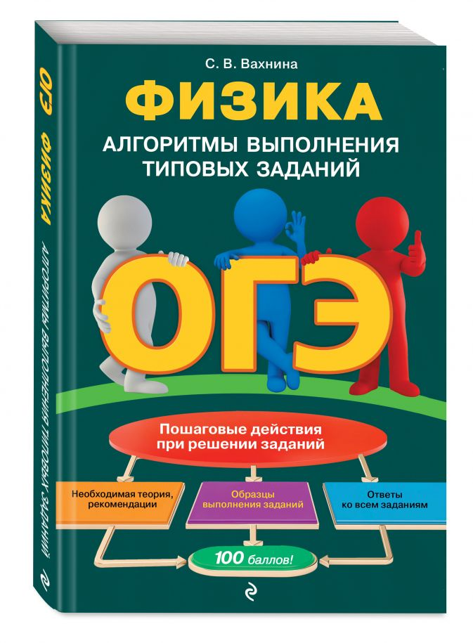 С. В. Вахнина - ОГЭ. Физика. Алгоритмы выполнения типовых заданий обложка книги