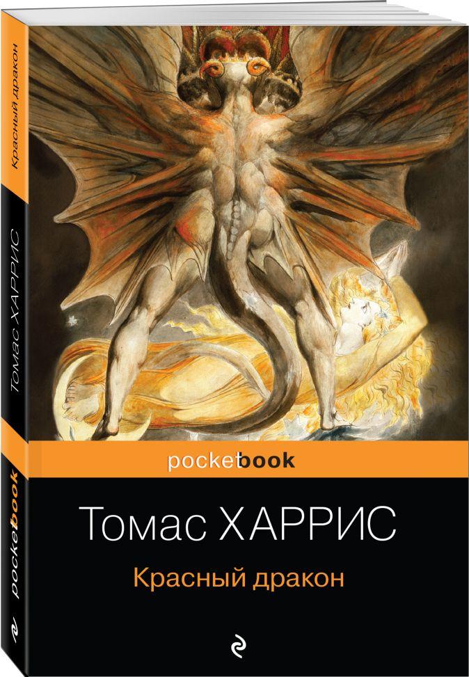 Томас Харрис - Красный дракон обложка книги
