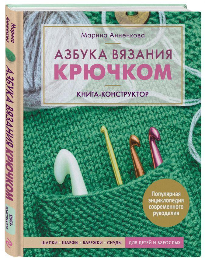 Марина Анненкова - Азбука вязания крючком. Книга-конструктор. Шапки, шарфы, варежки, снуды для детей и взрослых обложка книги