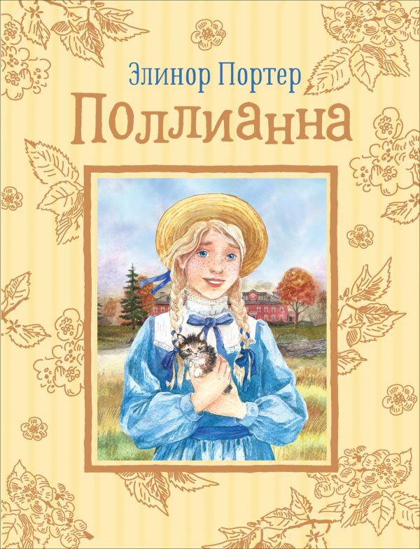 Портер Э. Х. Поллианна