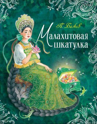Бажов П. П. - Малахитовая шкатулка обложка книги