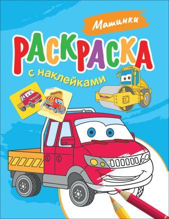 Котятова Н. И. - Раскраска с наклейками. Машинки обложка книги