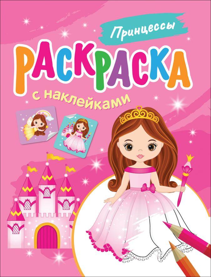 Котятова Н. И. - Раскраска с наклейками. Принцессы обложка книги