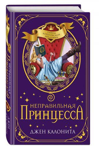 Джен Калонита - Неправильная принцесса обложка книги