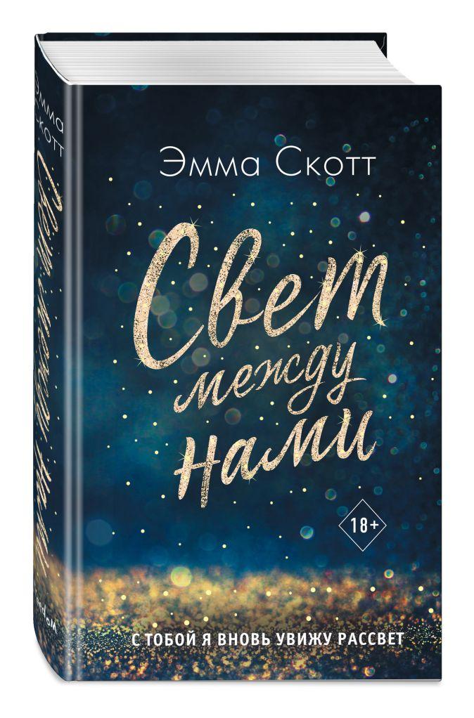 Эмма Скотт - Свет между нами обложка книги
