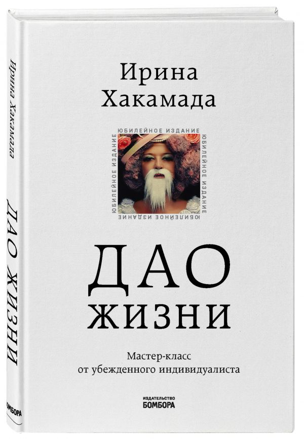 ирина хакамада книги читать онлайн бесплатно полностью