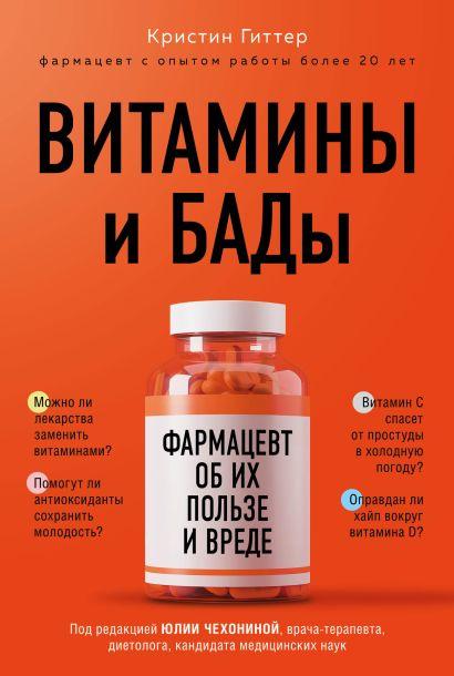 Витамины и БАДы: фармацевт об их пользе и вреде - фото 1