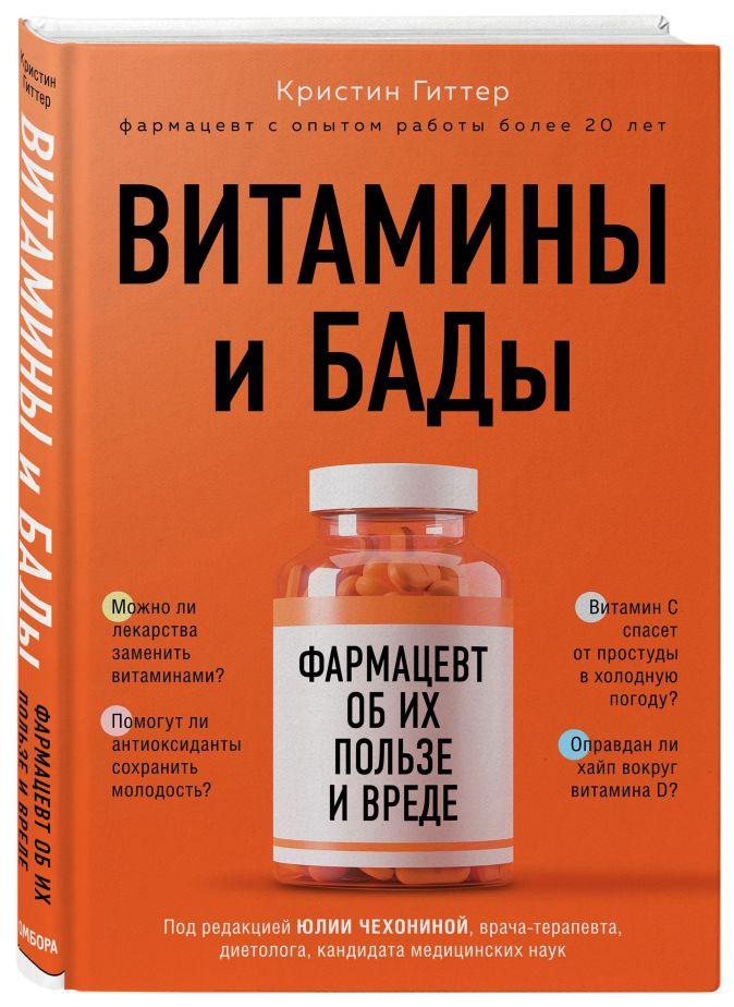 Кристин Гиттер - Витамины и БАДы: фармацевт об их пользе и вреде обложка книги