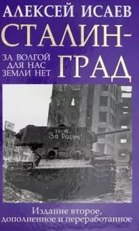 Исаев А.В. - Сталинград. За Волгой для нас земли нет обложка книги