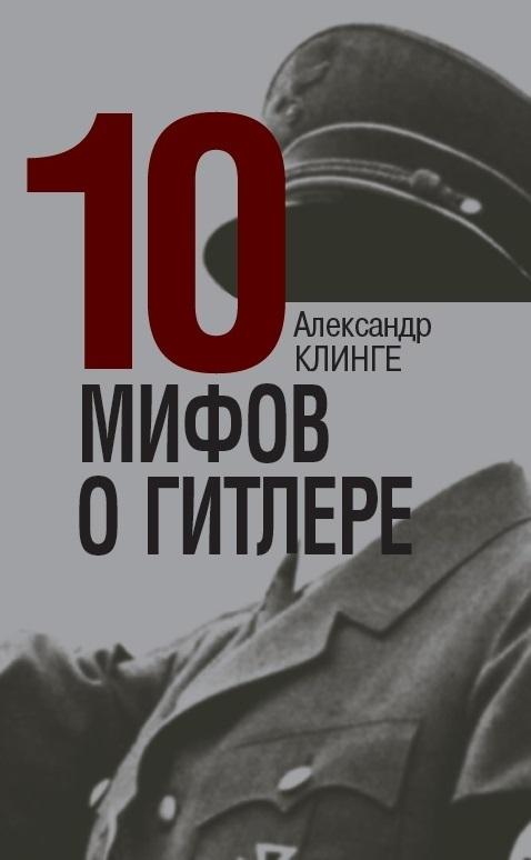Клинге А. - 10 мифов о Гитлере обложка книги